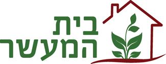 לוגו בית המעשר