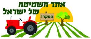 אתר השמיטה של ישראל